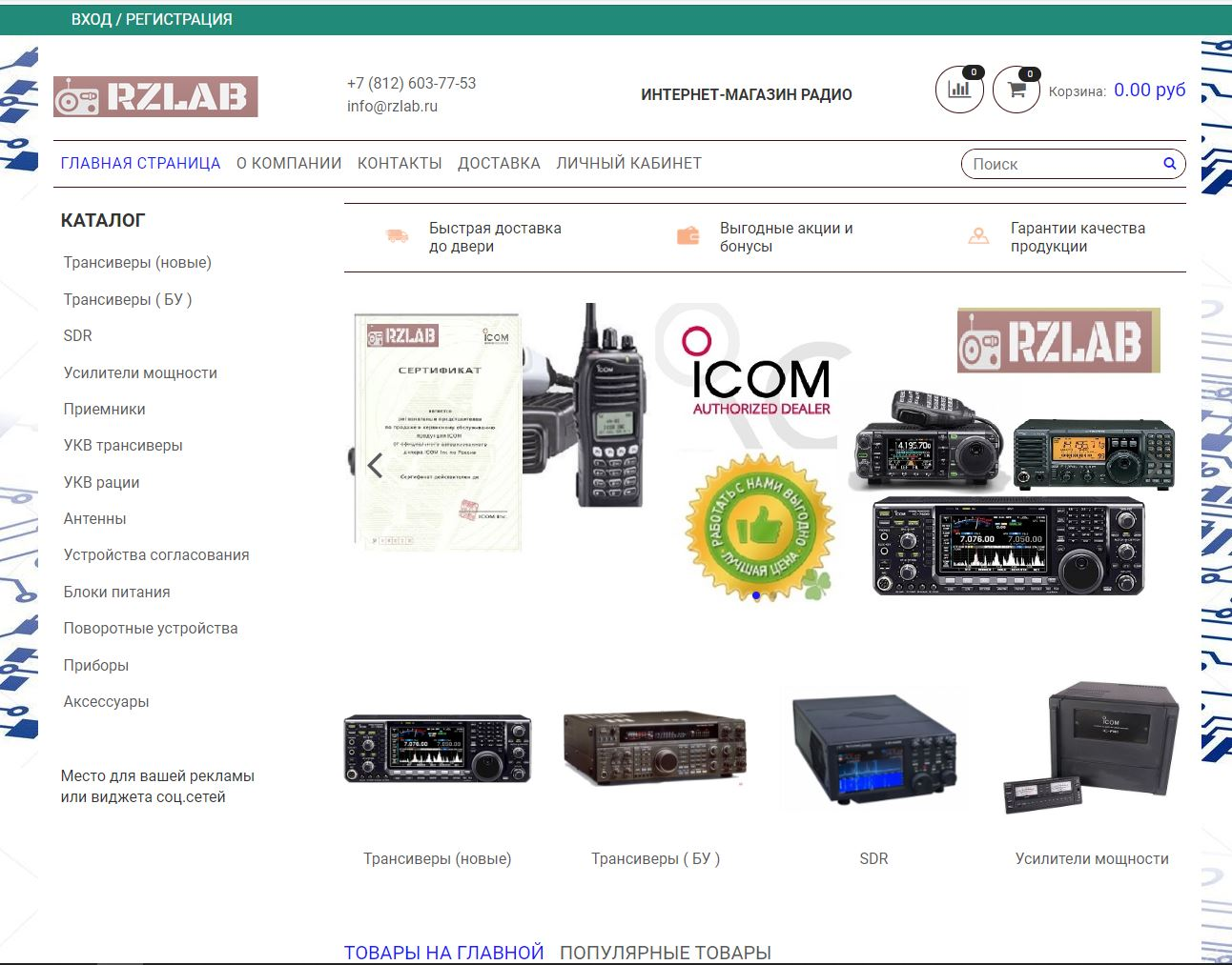 Сайт интернет мошенников
